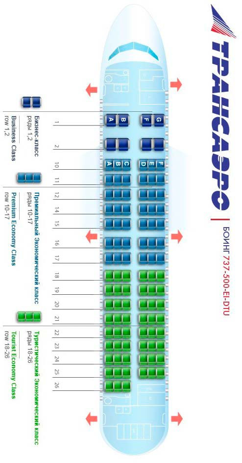 Схема салона Боинг 373-500